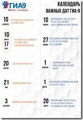 Календарь важных дат ГИА-9_книжная