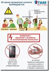 О правилах поведения во время экзамена_книжная2